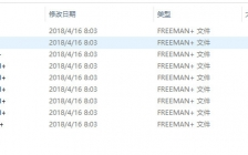成功解密勒索病毒加密文件后缀名为.FREEMAN+的,某医院的管理系统数据库