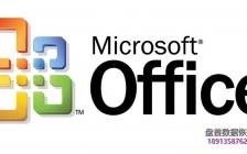 Office文件恢复 Office文档恢复与修复