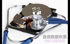 硬盘数据恢复价格?硬盘数据恢复多少钱?