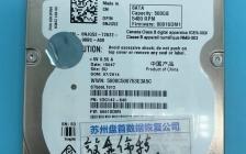 McAfee Drive Encryption磁盘加密数据恢复ST500LT012开盘数据恢复完美成功