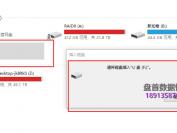 闪迪32G CF卡提示:请将磁盘插入磁盘20-82-00549芯片级数据恢复